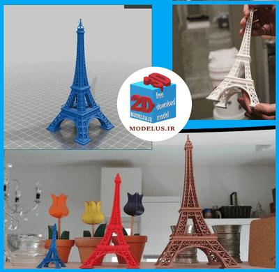 مدل سه بعدی برج ایفل (EIFFEL TOWER 3D)