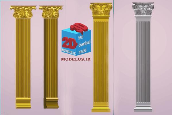 مجموعه دو مدل ستون سه بعدی