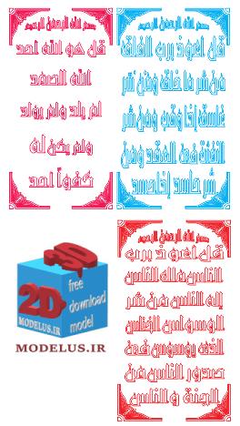 دانلود وکتور آیه های قرآن