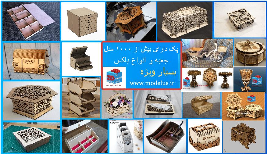 دانلود ویژه ی بیش از هزار مدل جعبه و انواع باکس