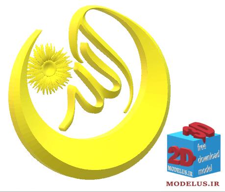 دانلود رایگان مدل سه بعدی هنری کلمه الله