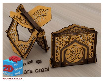 دانلود مدل زیبای رحل قرآن cnc-lasercut