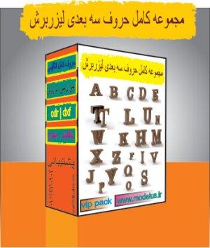 حروف سه بعدی