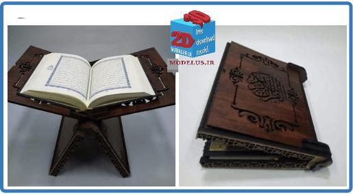 دانلود فایل برش رحل و جای قرآن